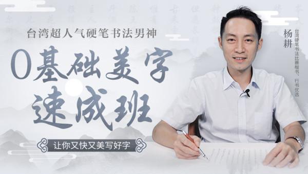 台湾超人气硬笔书法男神 :0基础美字速成班 让你又快又美写好字