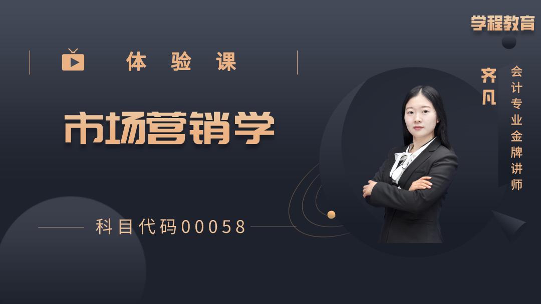 自考市场营销学00058【学程教育】