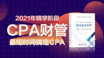 【2021年CPA】财管精学班