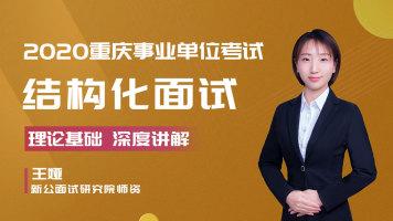 2020重庆事业单位《结构化面试》23课时专项课程