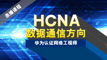华为认证HCNA-RS录播课