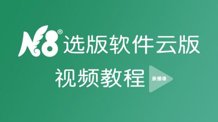 N8选版软件云版【官方·视频教程】