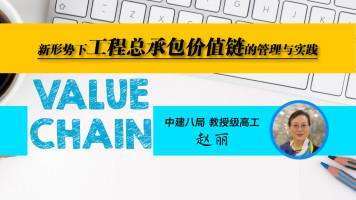 工程总承包价值链管理与实践