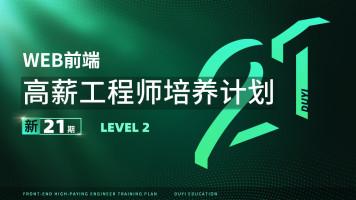 Web前端高薪工程师培养计划 第二十一期 LEVEL TWO 【渡一教育】