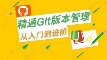Git版本管理工具-入门到精通