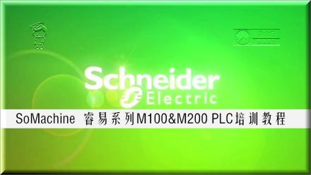 施耐德睿易系列M100/M200PLC基础培训