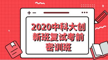 2020中科大创新班复试考前密训班