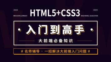 HTML5+CSS3入门到高手【马士兵教育】