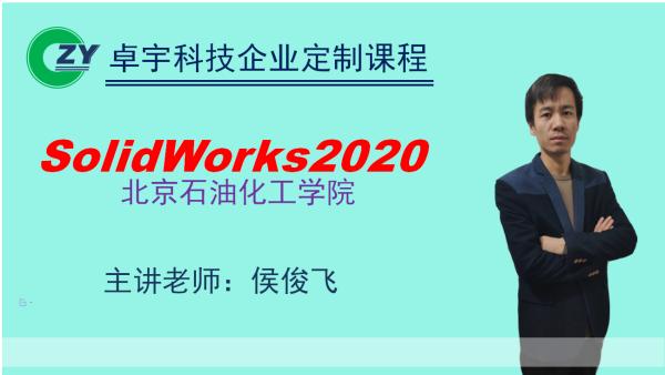 SolidWorks-北京石油化工学院