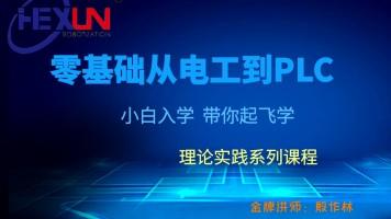 电工-PLC基础科课程