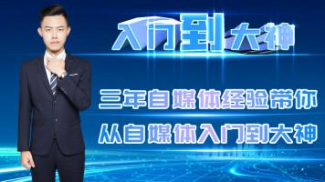 自媒体运营 新媒体运营 微信公众号大鱼号百家号企鹅号