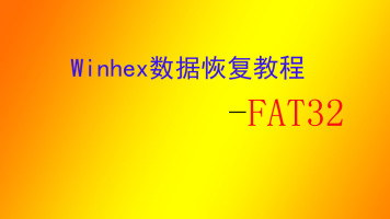 winhex数据恢复-FAT32文件系统