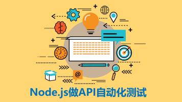 Node.js做API自动化测试