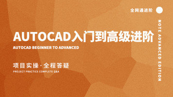 AutoCAD入门到高级进阶-工程造价案例实操【启程学院】
