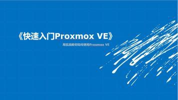 快速入门Proxmox VE基础篇  第一讲PVE概述