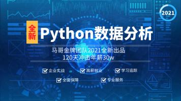 马哥教育Python数据分析/爬虫/商业分析/高薪名师实战班