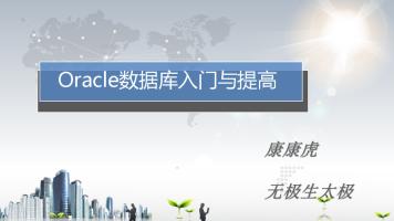 oracle数据库入门与提高