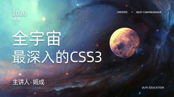 CSS3 深度剖析【渡一教育】