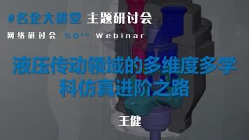 50th Webinar|#名企大讲堂 液压领域多维度学科仿真进阶之路|王健