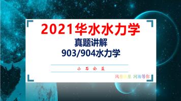 【小石考研】2021华水水力学真题讲解