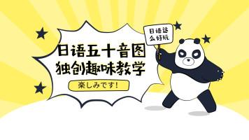 日语五十音图独创趣味教学
