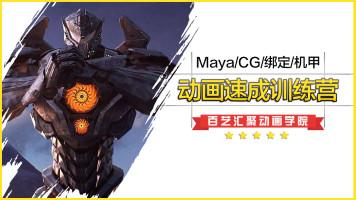 Maya速成训练营:三天玩转机甲动画【百艺汇聚】