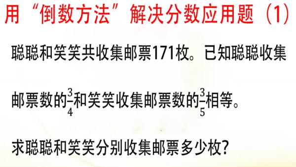 """小升初——用""""倒数方法""""解决分数应用题(1)"""