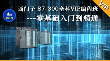 西门子S7-300全科VIP编程班