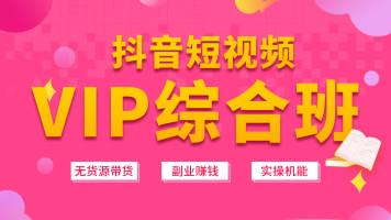 【抖音短视频】新媒体VIP特训营