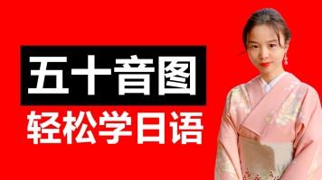 日语零基础日语五十音日本语培训