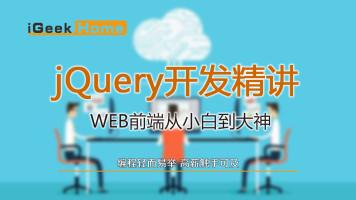 极客营-jQuery开发精讲