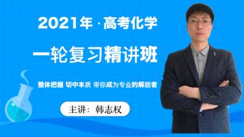 【韩志权化学】2021高考一轮必修一二选修三四五配教材一对一答疑