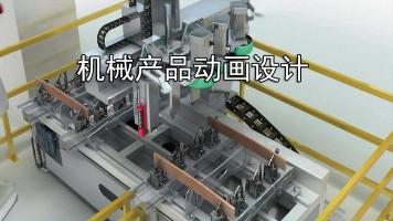 机械产品展示动画课程
