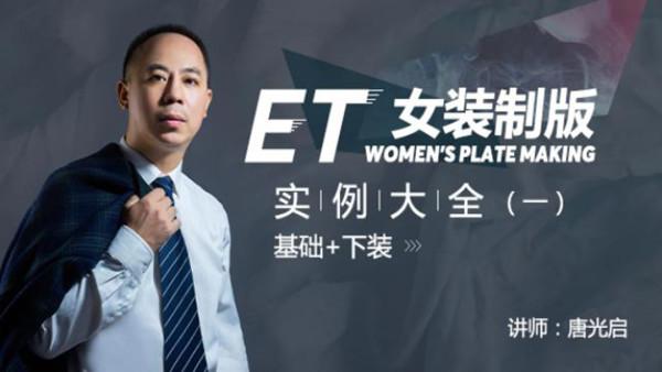 ET女装制版实例大全(一)基础+下装