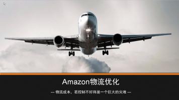Amazon亚马逊物流方案优化