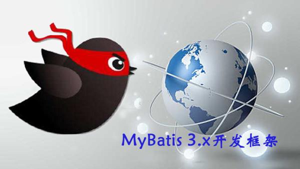MyBatis 3.x开发框架