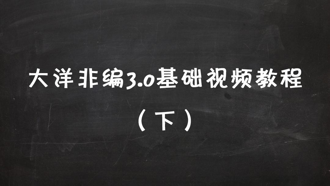 大洋非编3.0基础视频教程(下)