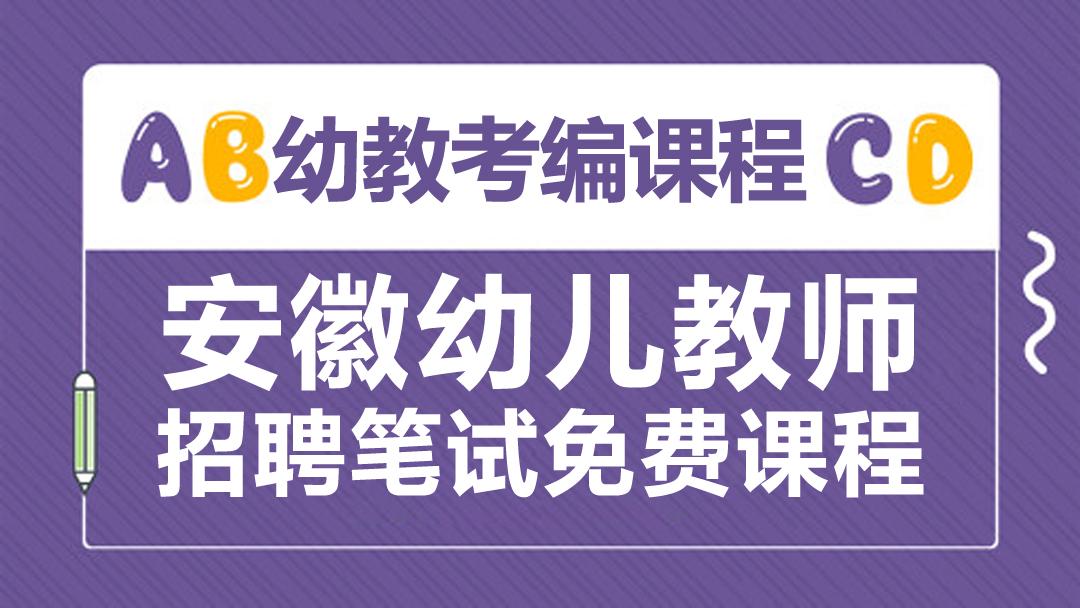 《安徽幼儿教师招聘笔试》公开课-2019年安徽幼师招聘考试