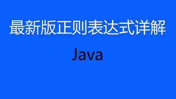 最新版正则表达式全套视频教程【Java/javascript均适用】