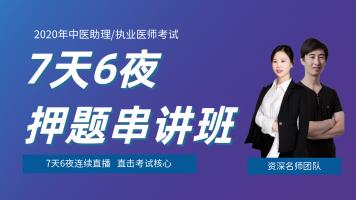 2020年中医执业医师7天6夜串讲班