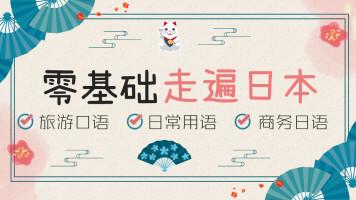 直播日语零基础常用语 初级 中级  发音、口语、单词、语法、文化