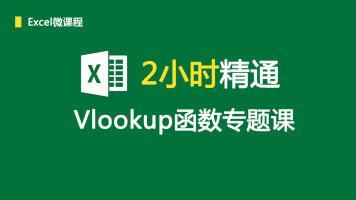 Excel函数:2小时精通vlookup函数专题课