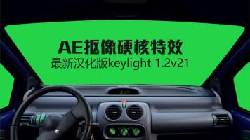 AE抠像硬核特效,最新汉化版keylight 1.2v21