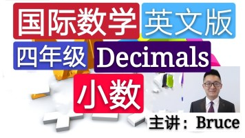 【精品课】四年级小学国际英文数学(小数)