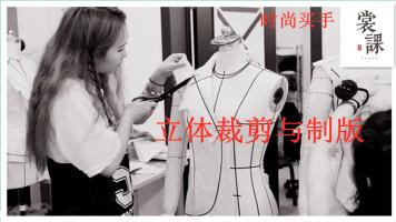 时尚买手带你学习立体裁剪与制版