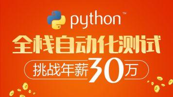 软件测试之python全栈自动化测试工程师第33期【柠檬班VIP】