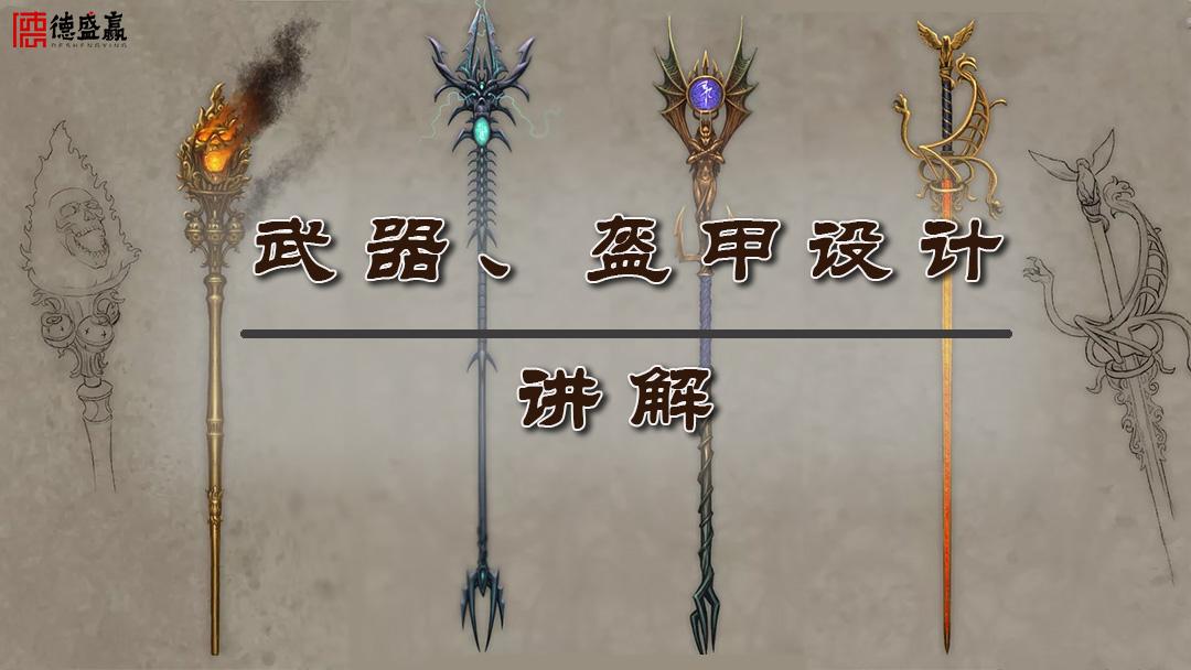 【原画课堂】武器、盔甲设计讲解