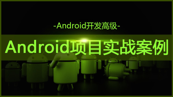 Android开发高级(Android项目实战案例)