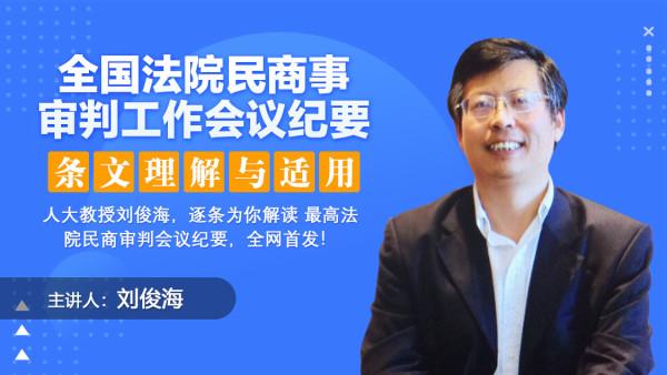 刘俊海教授逐条解读《九民会议纪要》