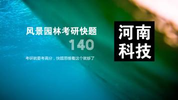 河南科技大学风景园林快题定向快题教程